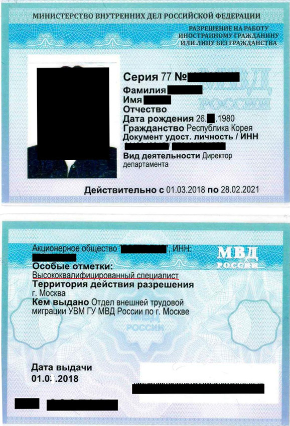 Russian Visa for Highly Qualified Specialist - 3 Years Visa (ВКС)